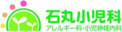 松山市の石丸小児科